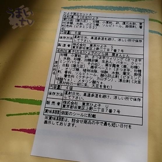 東京ひよ子
