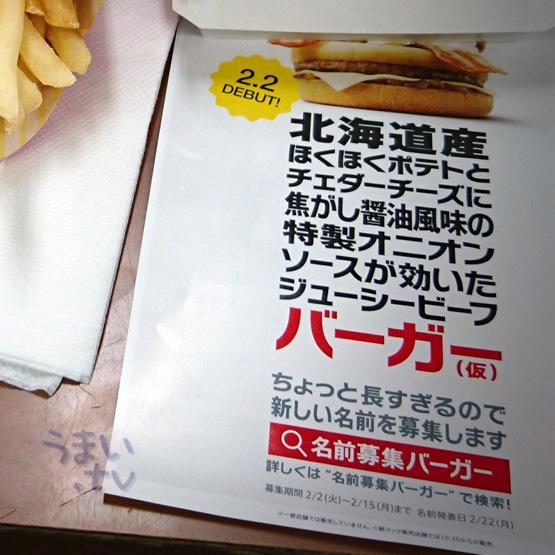 北海道産ほくほくポテトが、肉の味を消し去るバーガー(高っ)