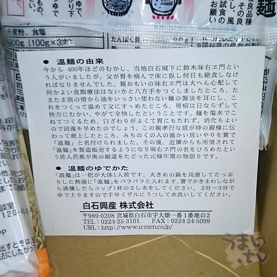 宮城の麺用小麦「あおばの恋」 白石温麺