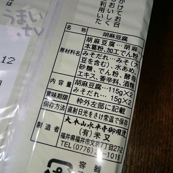 米又 胡麻豆腐