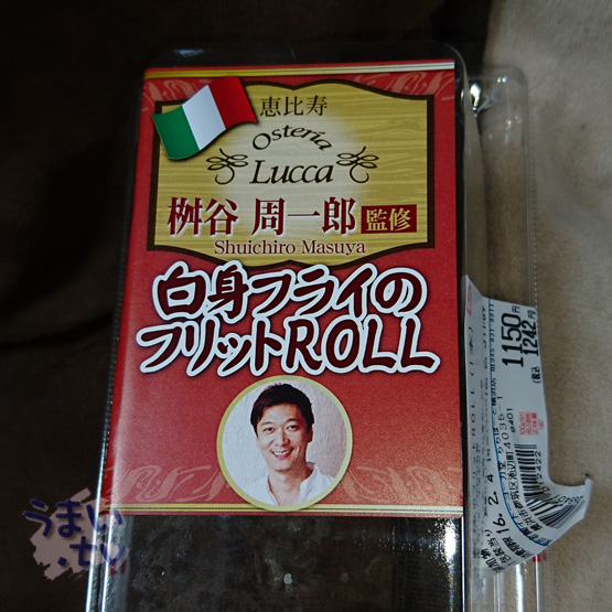 Osteria Lucca 桝谷周一郎 監修の恵方巻