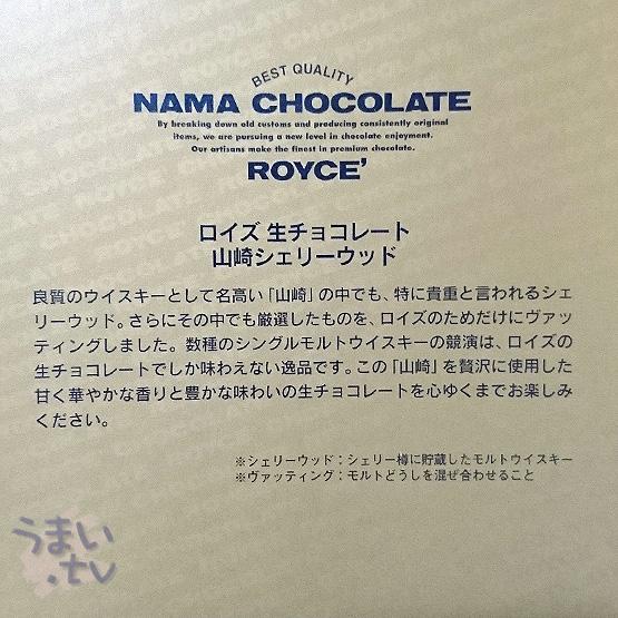 ロイズ 生チョコレート[山崎シェリーウッド]