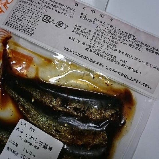 「いわしの甘露煮」 三河つくだ煮 平松食品