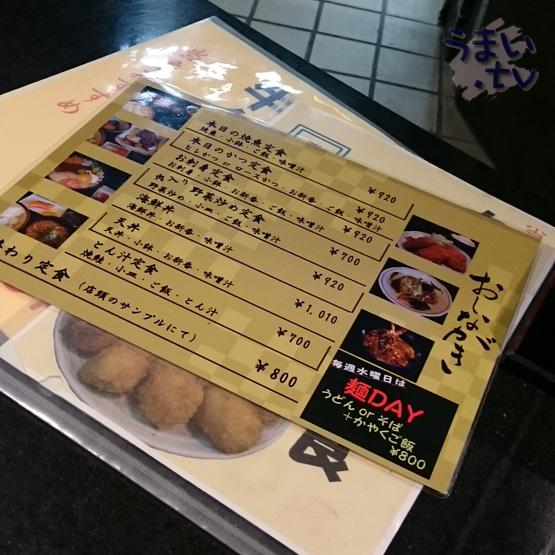 KSP 喰彩 焼きサバ定食