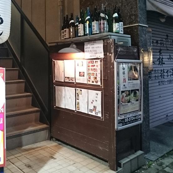 都立大駅 新潟料理 嘉祥(KASHOH)