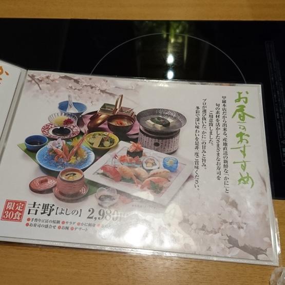 横浜甲羅本店
