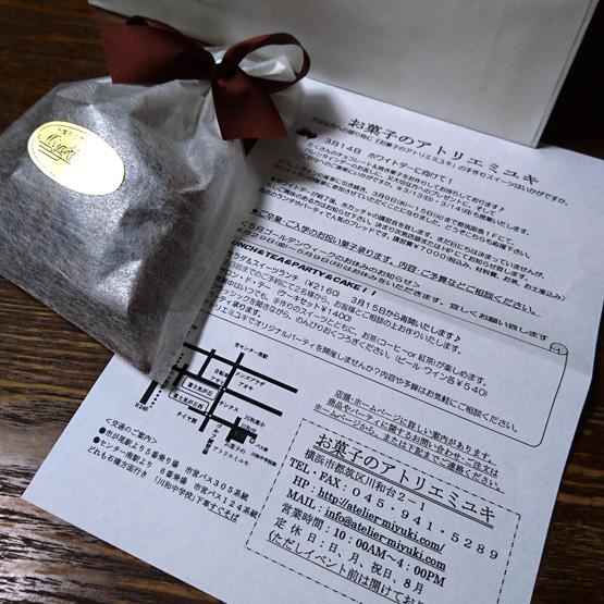 お菓子のアトリエミユキ