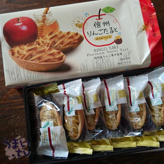 信州りんごタルト