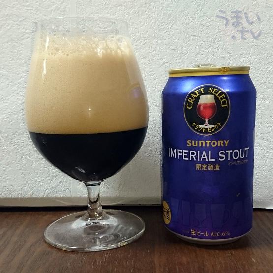 サントリークラフトビール「インペリアルスタウト」