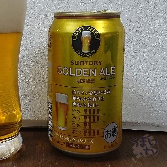 サントリークラフトビール「ゴールデンエール」