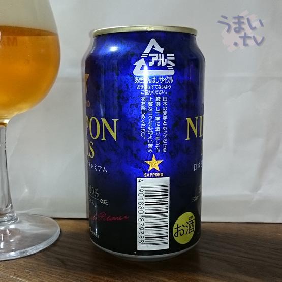 サッポロ NIPPON PILS(ニッポンピルス)