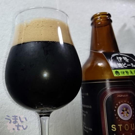 伊勢角屋麦酒「スタウト」