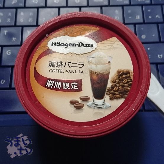 ハーゲンダッツ 珈琲バニラ