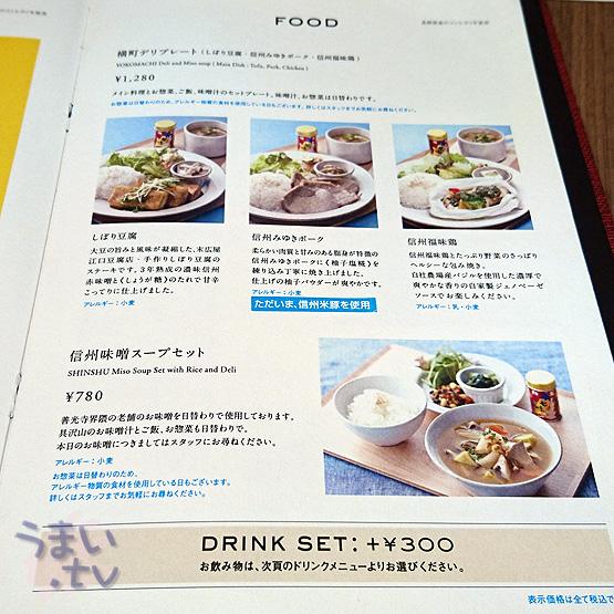 八幡屋礒五郎 横町カフェ