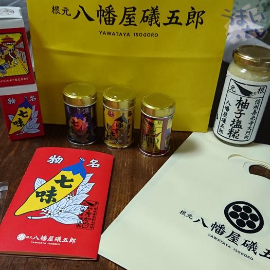 日本三大七味「八幡屋礒五郎」