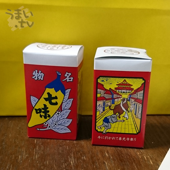 日本三大七味の「八幡屋礒五郎」