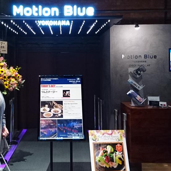 モーションブルー YOKOHAMA