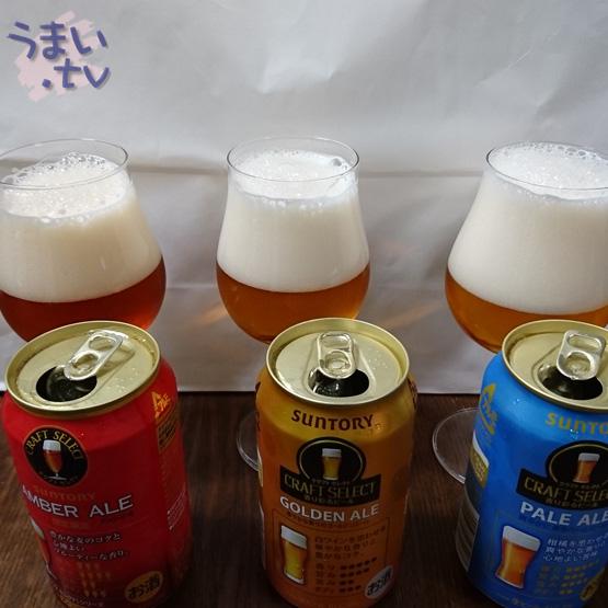サントリー クラフトビール