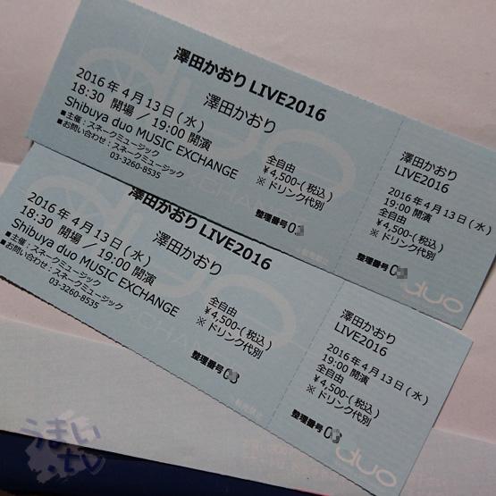 澤田かおり 渋谷Duo