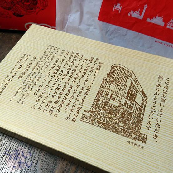 崎陽軒 昔ながらのシウマイ 1,170円
