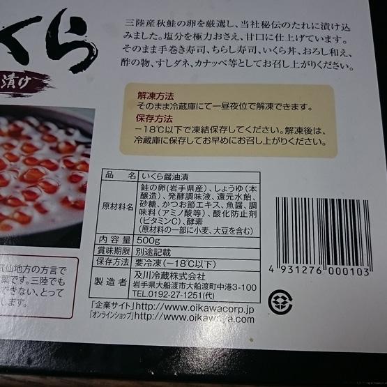 おいかわ 特選いくら醤油漬け 「ほまぢ」