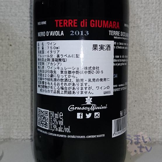カルーソ・エ・ミニーニ ネロ・ダーヴォラ 2013
