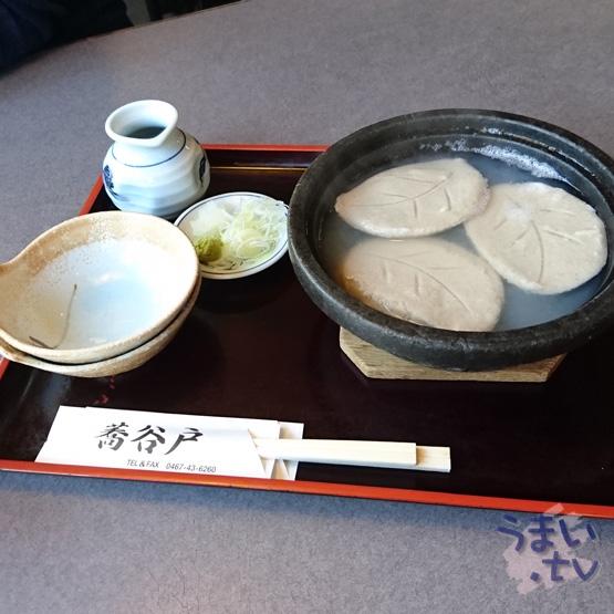 蕎谷戸 蕎麦がき 875円