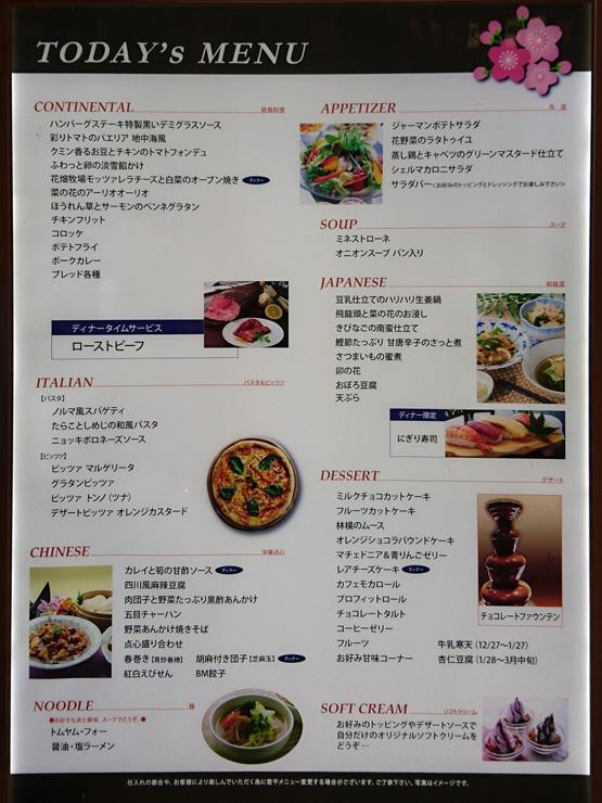 BUFFET EX BLUE ららぽーと横浜