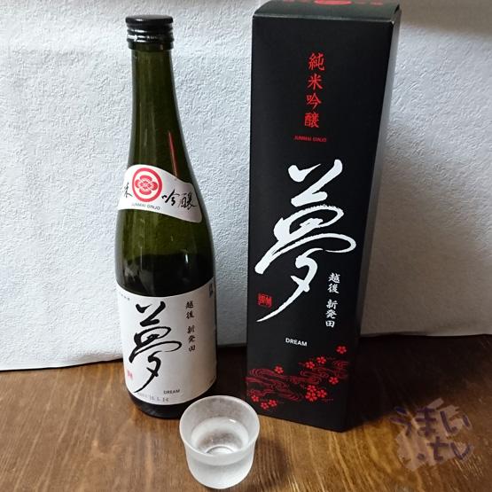 新潟 新発田 市島酒造 純米吟醸「夢」