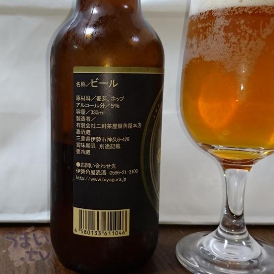 伊勢角屋麦酒 ペールエール
