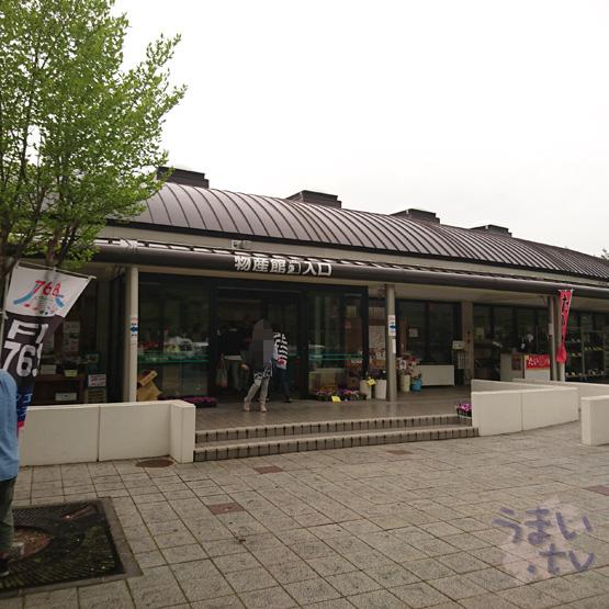 道の駅なるさわ物産館