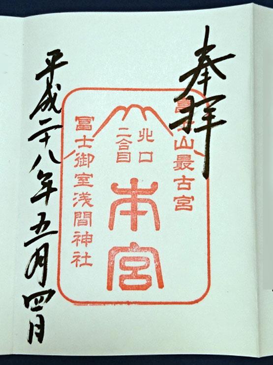 富士河口湖 勝山 富士御室浅間神社 本宮