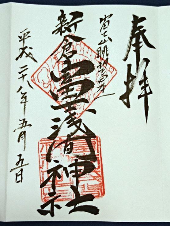 新倉浅間神社(富士浅間神社)