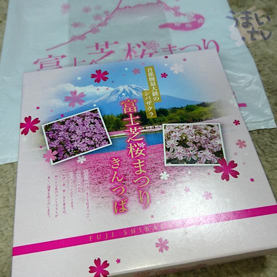 富士芝桜まつり きんつば