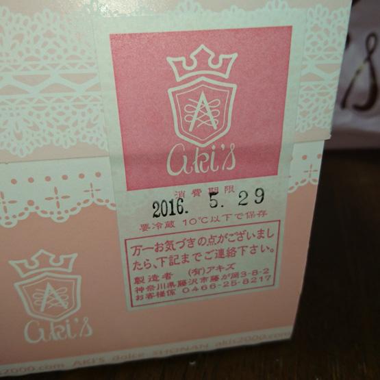 アキズ グランフルーツロール 1,580円