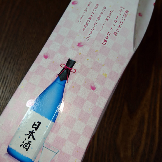 日本酒 キットカット