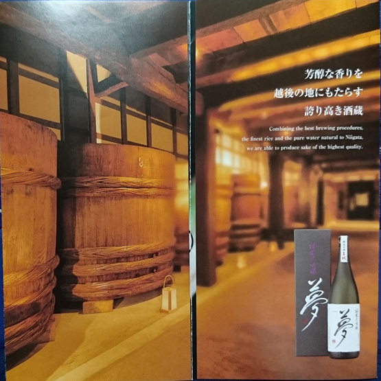 越後 新発田 市島酒造 純米吟醸「夢」