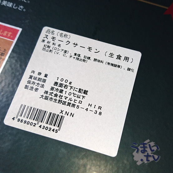 マルヒロ スモークサーモン100g
