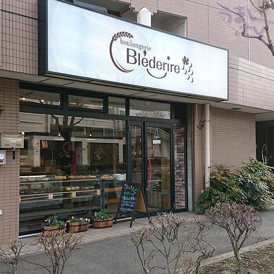 Bléderire (ブレデリール)バゲット320円