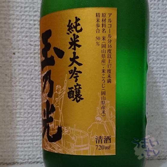 京都伏見 玉乃光 純米段吟醸 備前雄町