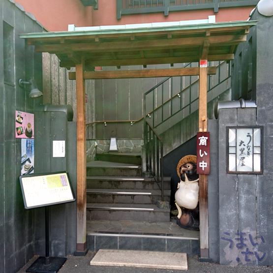 新横浜 うなぎ 大黒屋