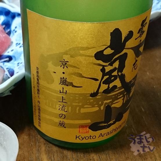 京都亀岡市 丹山酒造 純米大吟醸 雪月花 嵐山