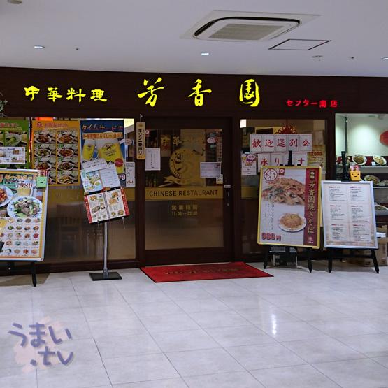 芳香園 センター南店