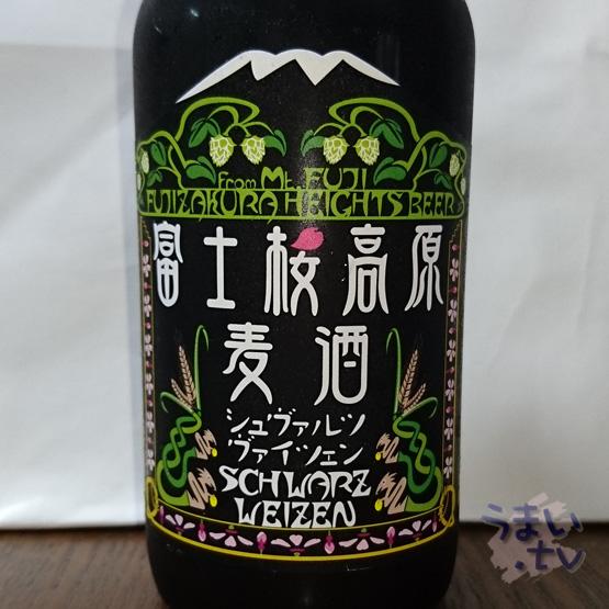 富士桜高原麦酒 シュバルツ・ヴァイツェン