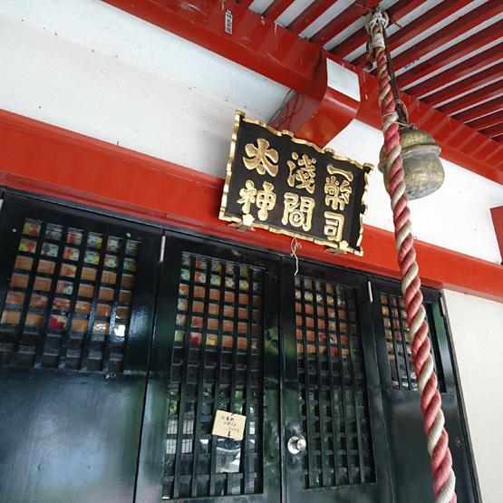 御殿場市 一幣司浅間神社
