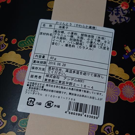 東京花林堂 かりんとう