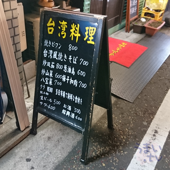 野毛 台湾料理 ユニー小屋