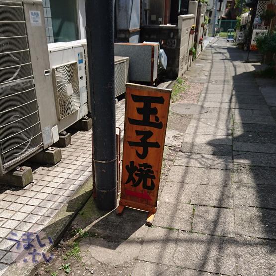 鎌倉玉子焼 おざわ