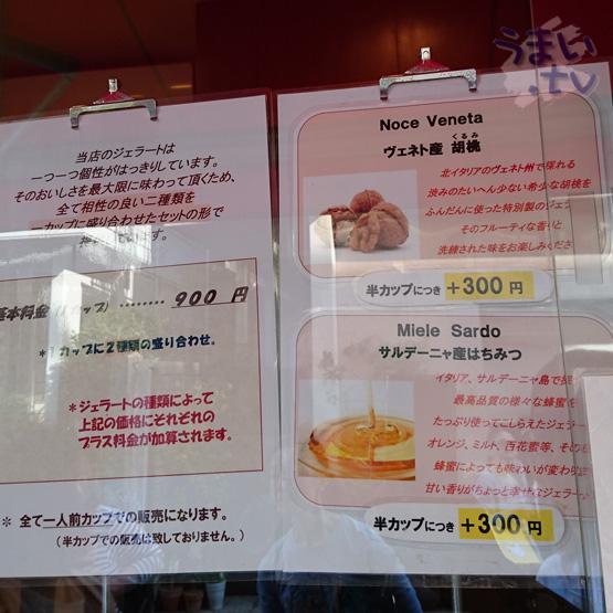 鎌倉 ジェラテリア・イル・ブリガンテ