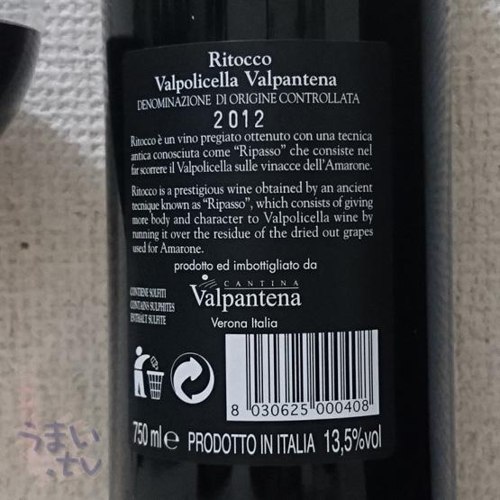 ヴァルポリチェッラ・ヴァルパンテーナ リトッコ 2012